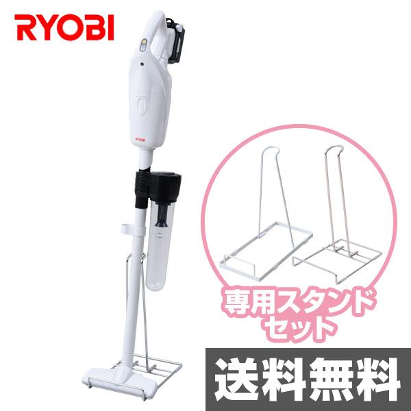 リョービ(RYOBI)/ビーワーススタイル (クリーナースタンド付き) リチウム18V充電式クリーナー 電池パック/充電器付き BHC-1800L5(クリーナースタンドセット) スティッククリーナー スタンド 【送料無料】