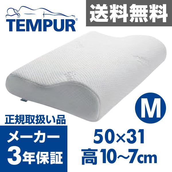 テンピュール(TEMPUR) オリジナルネックピロー M (50×31cm 高さ10-7cm) 枕 低反発枕 ピロー ネックピロー 【送料無料】 1111P