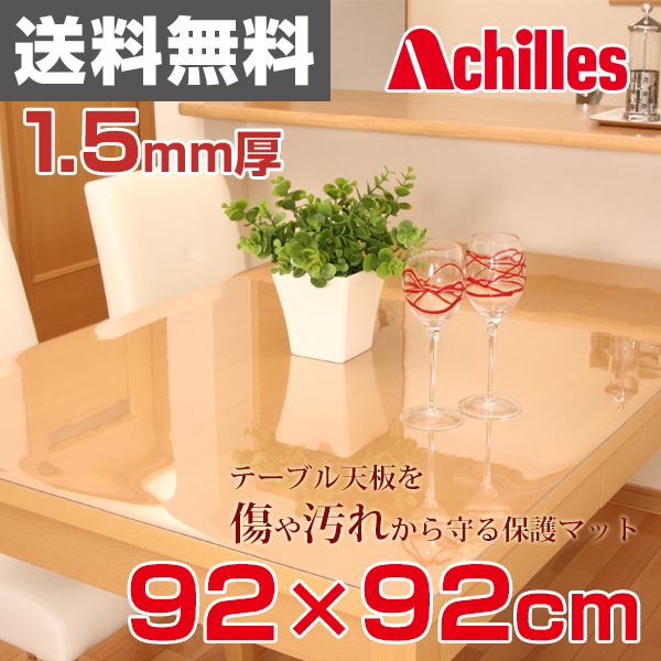 アキレス 高機能テーブルマット1.5mm厚 (92×92) 透明 テーブルマット クリア 保護マット 保護シート 両面非転写 【送料無料】