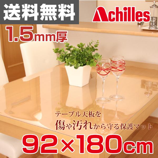 アキレス 高機能テーブルマット1.5mm厚 (92×180) 透明 テーブルマット クリア 保護マット 保護シート 両面非転写 【送料無料】 1023P