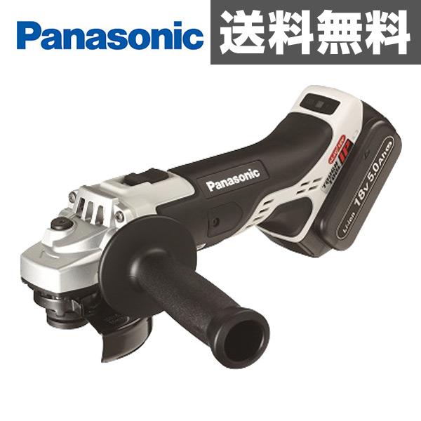 パナソニック(Panasonic) 充電ディスクグラインダー100 18V 5.0Ah EZ46A1LJ2G-H 電動工具 ジスクグラインダー 充電式ディスクグラインダー 研削 研磨 【送料無料】