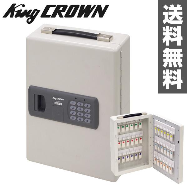 日本アイエスケイ(King CROWN) キーボックス (36本掛け) KB-E-36 ライトグレー セーフティーボックス セーフティボックス 防犯 オフィス 事務所 鍵保管 鍵収納 鍵管理 【送料無料】