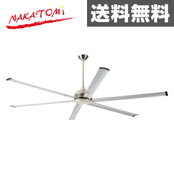 ナカトミ(NAKATOMI) 213cm DCシーリングファン 照明器具アルミ 6枚羽根 NCF-213 シーリングファン インテリア 天井照明 天井扇 おしゃれ 【送料無料】