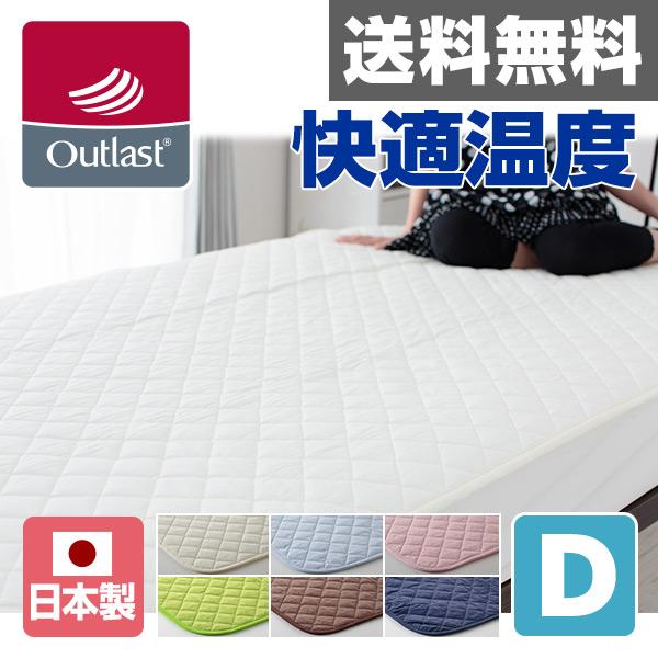 Outlast/アウトラスト 敷きパッド ダブル 日本製 OLAMSP-3 クール敷きパッド 冷感パッド ベッドパッド 敷きパッド 【送料無料】 1111P
