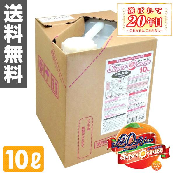UYEKI(ウエキ) スーパーオレンジ 業務用 10L 洗剤 オレンジクリーナー オレンジオイル 油汚れ 除菌 消臭 【送料無料】