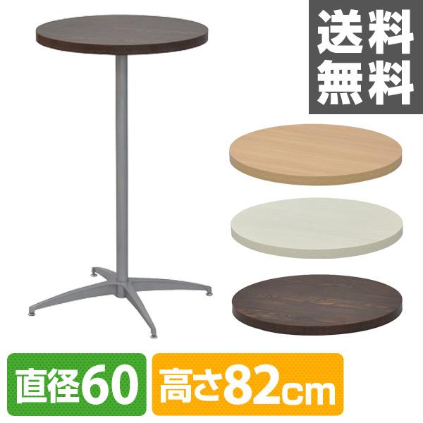 エイアイエス(AIS) カフェキッツ セット ハイテーブル 60cm 円形 高さ82cm CFK-600CI(天板/74cm脚/プレート) テーブルキッツ DIY テーブルDIY 組合せテーブル 組み合せテーブル くみあわせ テーブル デスク 机 【送料無料】 1111P