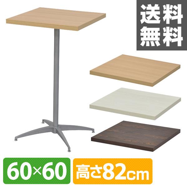 エイアイエス(AIS) カフェキッツ セット ハイテーブル 60×60cm 正方形 高さ82cm CFK-600SQ(天板/74cm脚/プレート) テーブルキッツ DIY テーブルDIY 組合せテーブル 組み合せテーブル くみあわせ テーブル デスク 机 【送料無料】 1111P