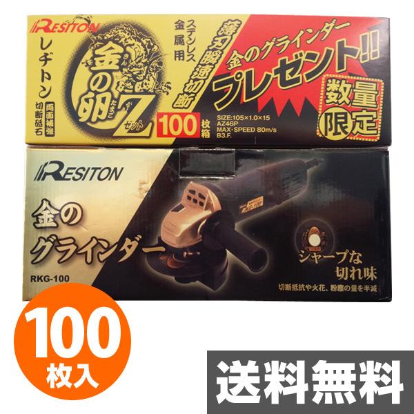 レヂトン 金の卵Z 105×1.0×15 AZ46P (100枚入箱セット) 金のグラインダーRKG-100付 砥石 切る といし 切断 ステンレス切断 グラインダー 【送料無料】