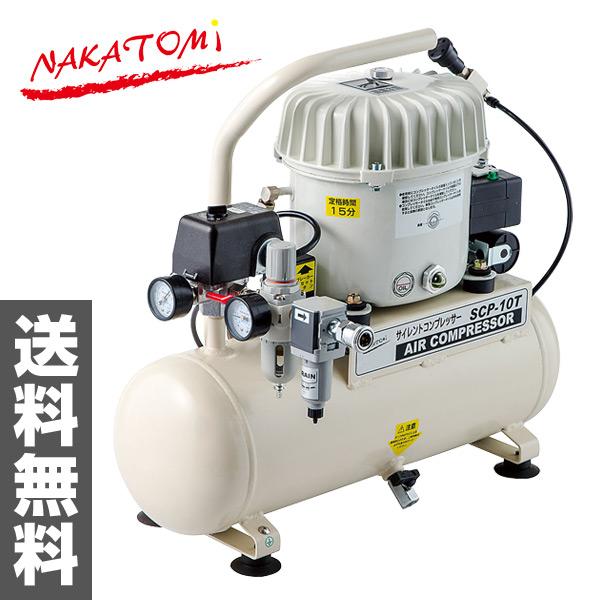ナカトミ nakatomi サイレントコンプレッサー 10l アウトレット scp 10t