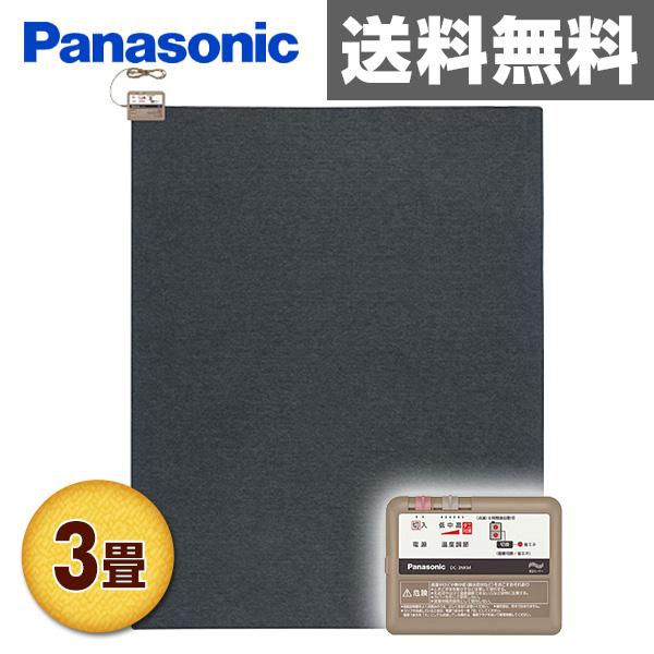パナソニック(Panasonic) ホットカーペット 本体 (3畳用)室温センサー搭載 DC-3NKM 電気カーペット 電気マット 足元暖房 床暖房 【送料無料】