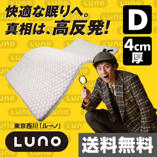 東京西川(西川産業) 高反発マットレス 4cm ルーノ/Luno ダブル トッパー マットレス 高反発 【送料無料】