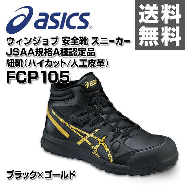 反射材 レッドゴールド マジック FCP104 安全靴 CP104 asics アシックス 22.5 23.0 23.5 24.0 24.5 25.0 25.5 26.0 26.5 27.0 27.5 28.0 29.0 30.0 先芯 ハイカットタイプ 再帰反射材 ウィンジョブ メッシュ ブラック マジックタイプ