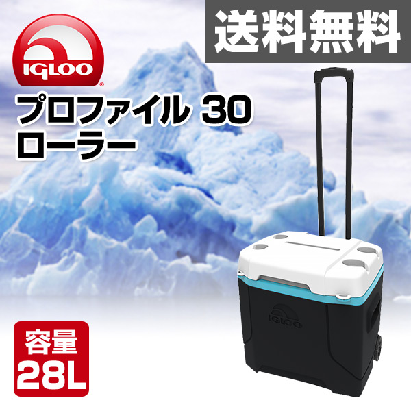 イグルー(IGLOO) プロファイル 30 ローラー (28L) #34195 ターコイズ クーラーボックス クーラーバッグ アウトドア キャンプ 保冷バッグ キャンプ用品 【送料無料】