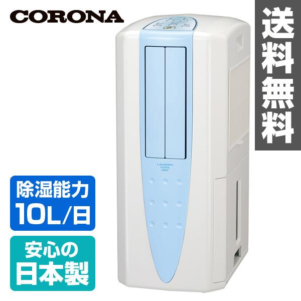 コロナ(CORONA) 冷風・衣類乾燥除湿機 どこでもクーラー (木造11畳・鉄筋23畳まで) CDM-1017(AS) 除湿機 除湿器 除湿 乾燥機 【送料無料】