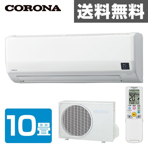 コロナ(CORONA) 冷暖房 エアコン Wシリーズ (おもに10畳用) 室内機室外機セット CSH-W2817R(W)/COH-W2817R 10年交換不要フィルター エアコン 暖房 冷房 新冷媒R32 ルームエアコン 【送料無料】