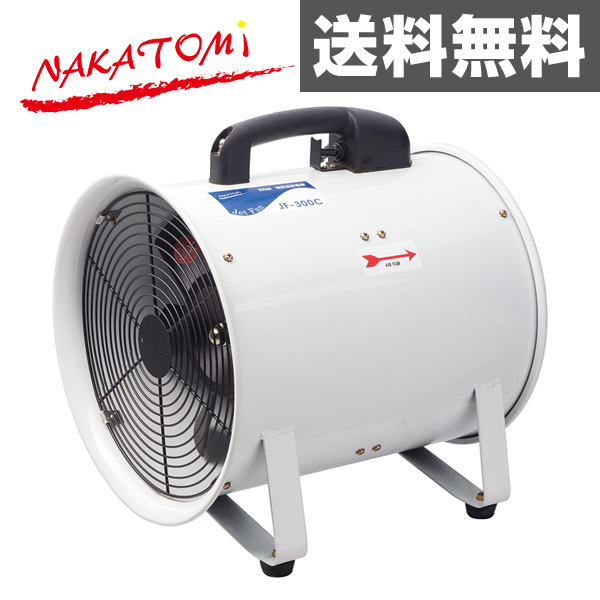 ナカトミ(NAKATOMI) 300mm 軸流送風機 JF-300C ファン 送風 排風 循環 換気 DIY 軸流送排風器 【送料無料】