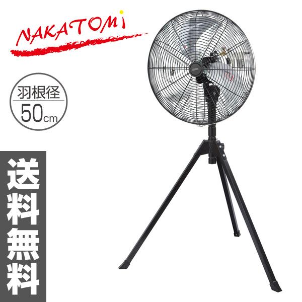 ナカトミ(NAKATOMI) 50cmエアーファン 三脚式 スタンド式 AF-50S 扇風機 送風機 大型 ファン サーキュレーター 循環用 工業扇 工場扇 【送料無料】