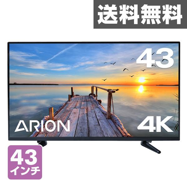 アリオン(ARION) 4K モニター ディスプレイ 43インチ 3840×2160/AMVA3 非光沢 AR-43DP 4K対応ディスプレイ 4Kディスプレイ 43V型 4K ディスプレイ モニター 液晶ディスプレイ 液晶モニター 【送料無料】