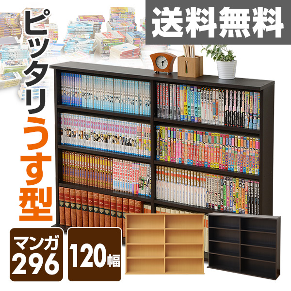 Flat Stacking Bookcase Width 121 CSBS 9012 DBR Dark Brown Book Shelf Bookshelf Wall Storage Stored CD DVD Comic Mountain Good YAMAZEN Yamazen