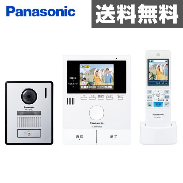 パナソニック(Panasonic) ワイヤレスモニター付き テレビドアホン どこでもドアホン VL-SWD303KL インターホン インターフォン ドアホン ドアフォン 呼び鈴 玄関 カメラ 【送料無料】
