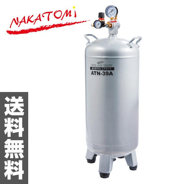 ナカトミ(NAKATOMI) エアー補助タンク (タンク容量39L) ATN-39A 空気圧 補助 タンク 予備 サブ サブタンク エアーコンプレッサー 空気入れ 【送料無料】