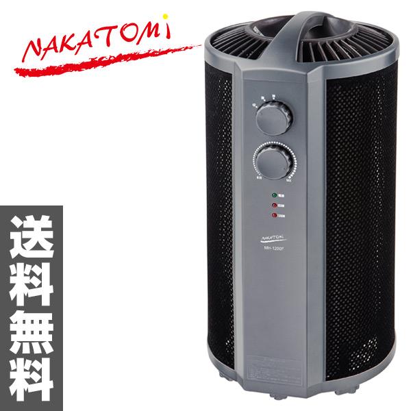 ナカトミ(NAKATOMI) 丸型パネルファンヒーター (2段階温度調節可) MH-1200F グレー/ブラック ファンヒーター 小型ヒーター 電気ヒーター 暖房機 脱衣所 トイレ 洗面所 【送料無料】