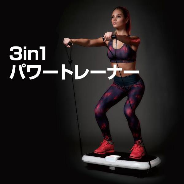 ボディスカルプチャー(Body Sculpture) 3in1 パワートレーナー TKS71HM015 エクササイズ ダイエット 運動 ぶるぶるマシーン 振動マシーン ぶるぶるマシン 振動マシン フィットネス トレーニング 【送料無料】