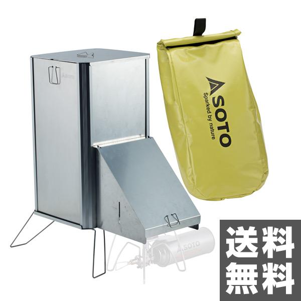 新富士バーナー(SOTO) たくみ香房フルセット ST-129S スモーカー 燻製器 燻製機 くんせい器 キャンプ用品 【送料無料】