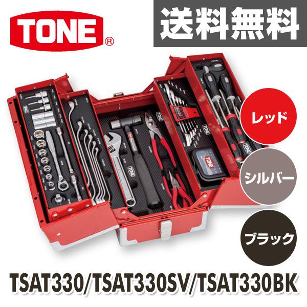 TONE ツールセット 差込角9.5mm 内容74点 TSAT330/TSAT330SV/TSAT330BK 工具箱 工具ボックス ツールボックス 工具BOX 工具入れ 工具ケース ツールBOX 道具箱 ツールチェスト 【送料無料】