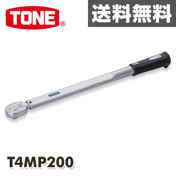 TONE 単能形トルクレンチ 差込角 12.7mm 40-200N・m T4MP200 トルクレンチ トルク機器 生産加工用品 測定用品 計測機器 【送料無料】