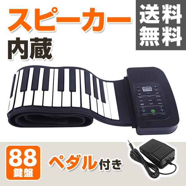 スマリー(SMALY) ロールアップピアノ 電子ピアノ 88鍵盤 持ち運び (スピーカー内蔵)フットペダル付き SMALY-PIANO-88 ピアノ 練習 楽器 音楽 演奏 携帯式 スピーカー内蔵 電子ピアノ トレーニング 【送料無料】