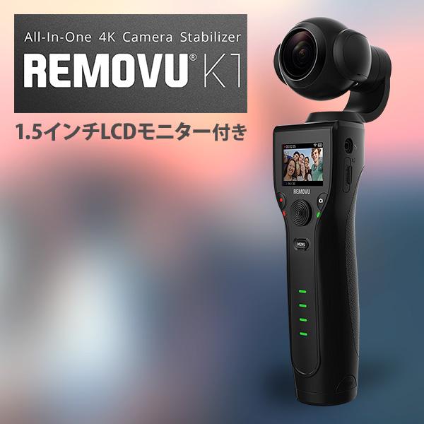 REMOVU K1 3軸ジンバル一体型4Kカメラ RM-K1 【国内正規品】 長時間録画 旅行 ビデオカメラ 連続4時間 手振れ補正 動画 YouYube 【送料無料】