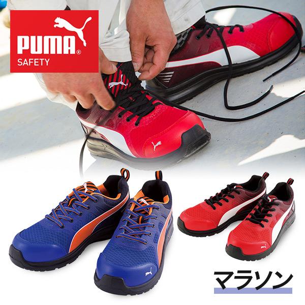 プーマ 安全靴 スニーカー おしゃれ マラソン Marathon 64.335.0/64.336.0 PUMA SAFETY 作業靴 ワーキングシューズ セーフティシューズ 安全シューズ 【送料無料】