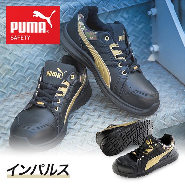 プーマ 安全靴 スニーカー おしゃれ インパルス Impulse 64.331.0 PUMA SAFETY 作業靴 ワーキングシューズ セーフティシューズ 安全シューズ 【送料無料】