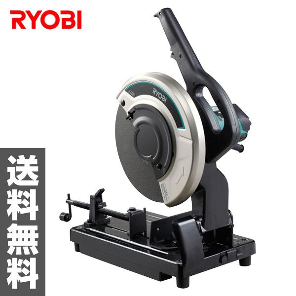 リョービ(RYOBI) 高速切断機 305×25.4mm C-3051 切断機 小型切断機 丸鋸 丸のこ 切断器 【送料無料】