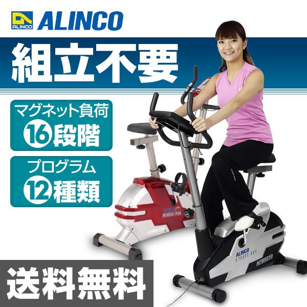 アルインコ(ALINCO) プログラムバイク6010 AFB6010 エクササイズバイク フィットネスバイク 【送料無料】