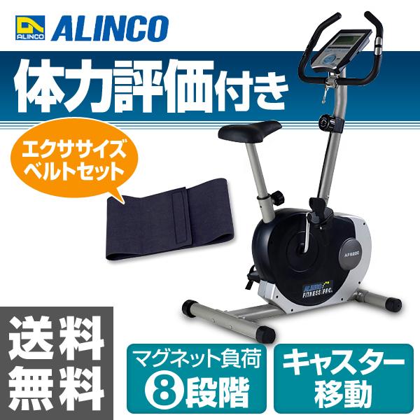 ALINCO(アルインコ) エアロマグネティックバイク AF6200+エクササイズベルト(ウエスト用) お買い得セット AF6200A エクササイズバイク フィットネスバイク 【送料無料】