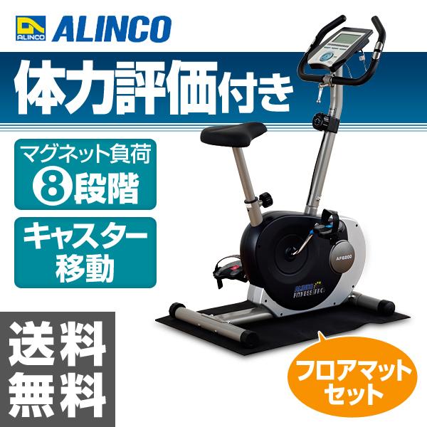ALINCO(アルインコ) エアロマグネティックバイク AF6200+フロアマット お買い得セット AF6200M エクササイズバイク フィットネスバイク 【送料無料】