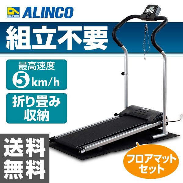 ALINCO(アルインコ) 電動ウォーカー AFW3309+フロアマット お買い得セット AFW3309M ランニングマシン ランニングマシーン ルームランナー 【送料無料】