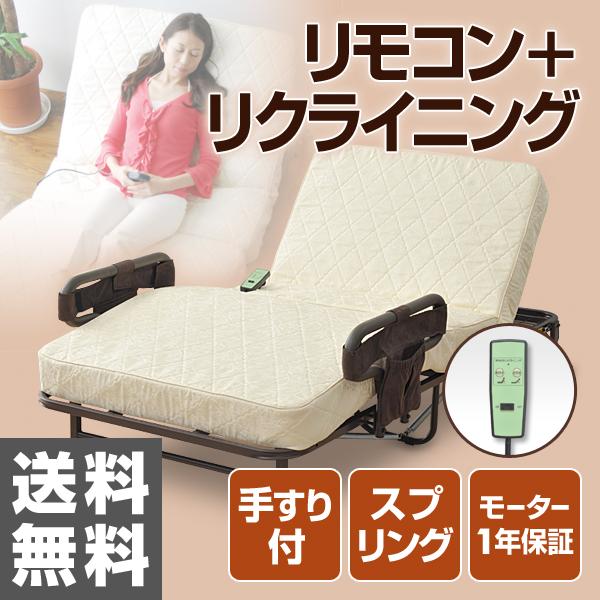 折りたたみベッド 山善 電動/シングル/手すり付き/スプリング