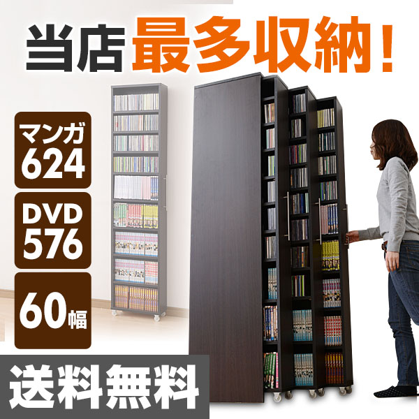 Clearance Storage Bookcases Three Columns FSCDCR 3 DBR Dark Brown Rack DVD Comic Book CD Bookcase Slide