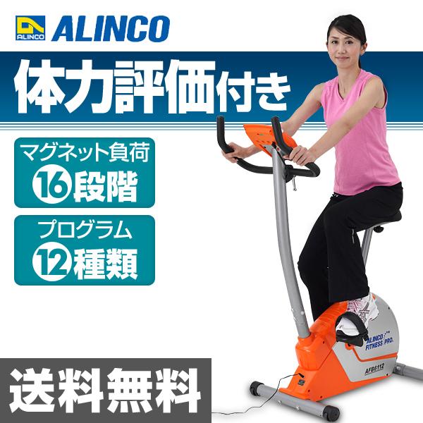 アルインコ(ALINCO) プログラムバイク 6112 AFB6112 エクササイズバイク フィットネスバイク 【送料無料】