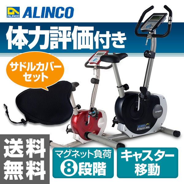 アルインコ(ALINCO) エアロマグネティックバイク AF6200+サドルカバー お買い得セット AF6200S エクササイズバイク フィットネスバイク 【送料無料】