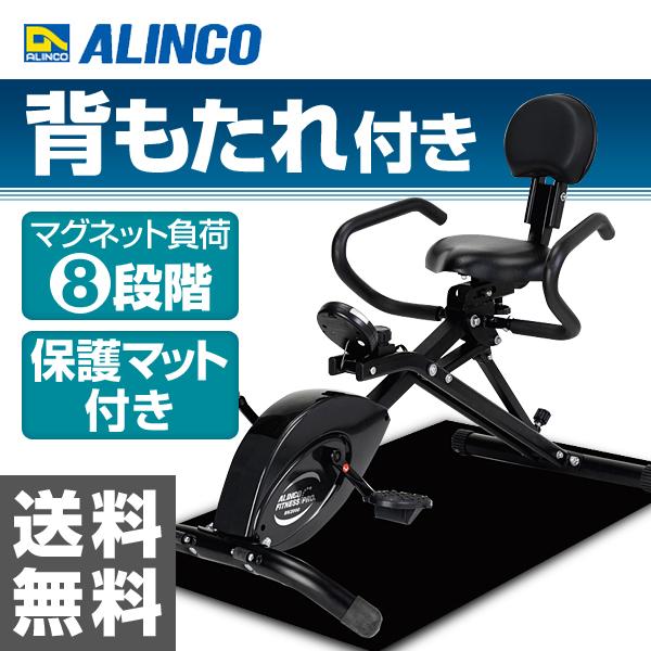 アルインコ(ALINCO) 3WAYバイク BK2000 エクササイズバイク フィットネスバイク 【送料無料】
