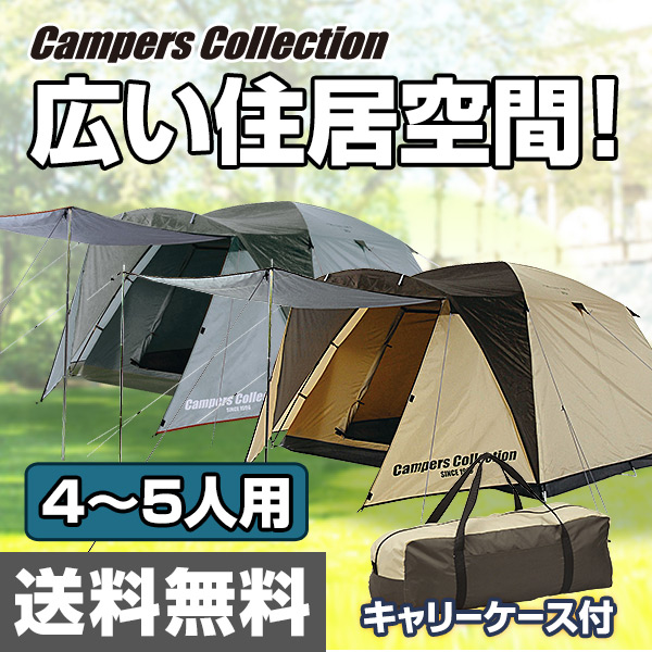 C&ers collection promo canopy tent 5 (4-5 people for) CPR-5UV (BE) beige dome tent tarp c&ing awning sun shade mountain goodness /YAMAZEN and yamazen  sc 1 st  Rakuten & kagustyle | Rakuten Global Market: Campers collection promo canopy ...