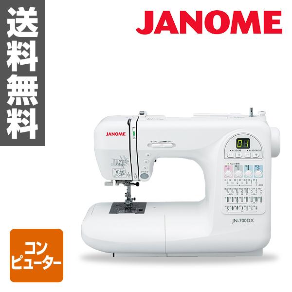 ジャノメ(JANOME) コンピュータミシン JN-700DX ジャノメミシン 電動ミシン 家庭用ミシン コンピューター 【送料無料】