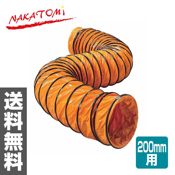 ナカトミ(NAKATOMI) 軸流送排風機用 フレキシブルダクト(ジェットファン200mm用) JFD-200 【送料無料】