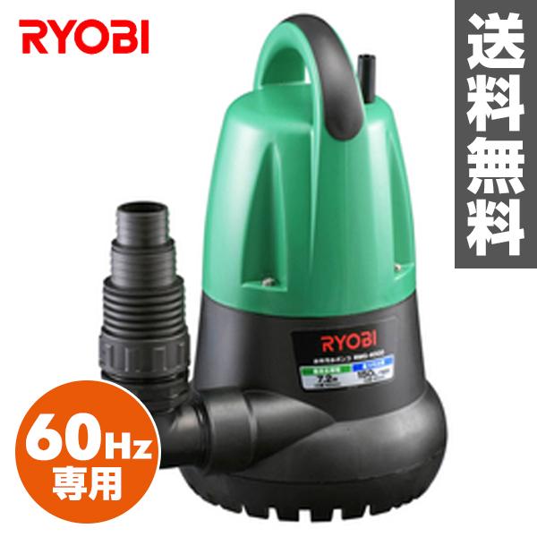 リョービ(RYOBI) 水中汚水ポンプ(60Hz専用) RMG-4000 土木 建築現場 排水 農業 園芸 灌水 【送料無料】