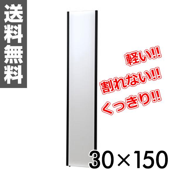 リフェクス(refex) リフェクスミラー(30×150cm) NRM-3B ブラック 鏡 姿見 全身 ミラー 【送料無料】