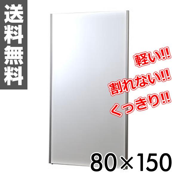 リフェクス(refex) リフェクスミラー(80×150cm) NRM-6S シルバー 鏡 姿見 全身 ミラー 【送料無料】